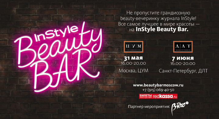 Вечеринка InStyle Beauty Bar