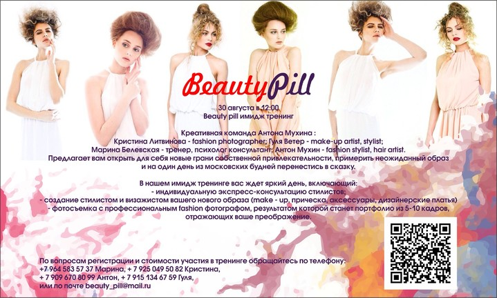 �����-������� Beauty pill