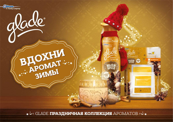 Must-have осени: ароматы для дома Glade