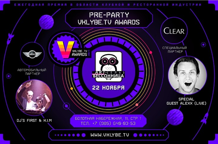 ������ ���������� ���������� �� Official Pre-Party VKLYBE.TV