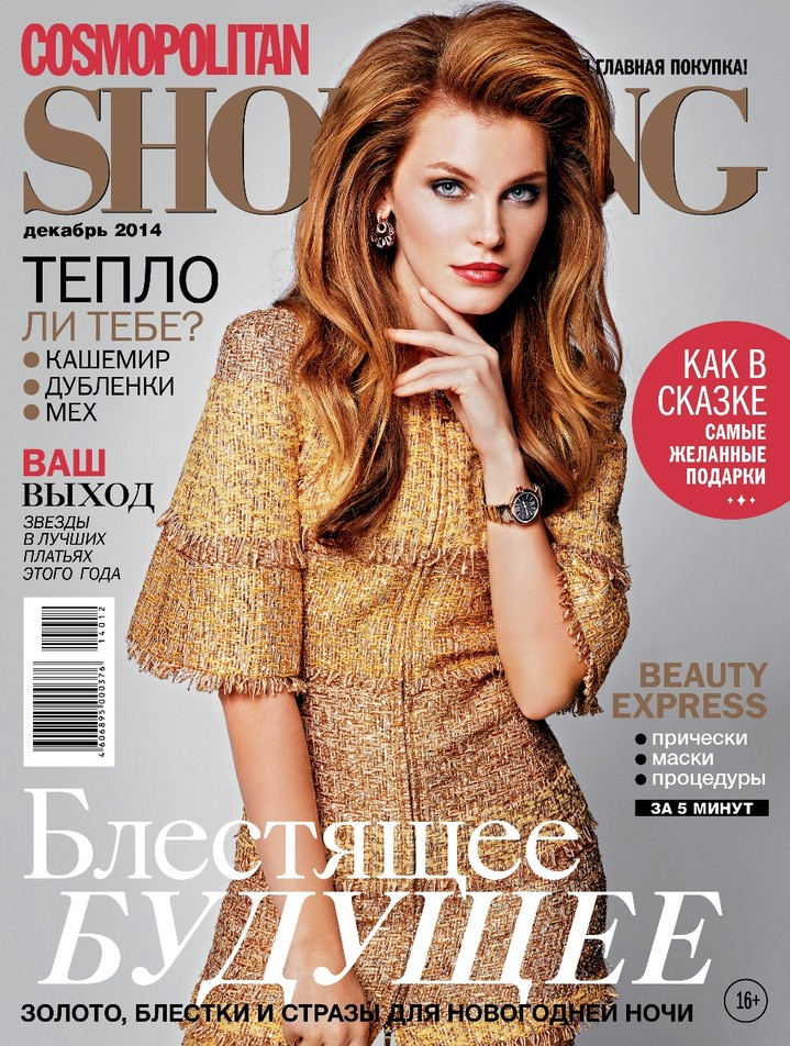 Декабрьский номер журнала cosmopolitan shopping