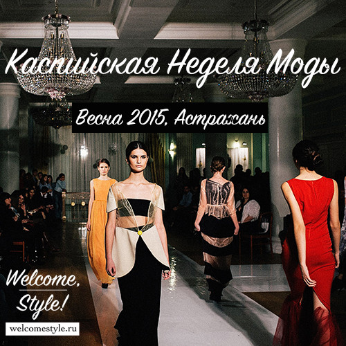 Caspian Fashion Week - весна 2015 года