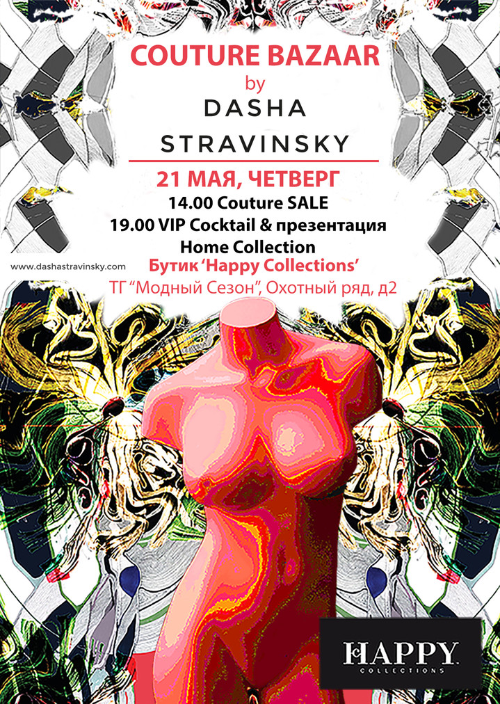 Couture Bazaar by Dasha Stravinsky