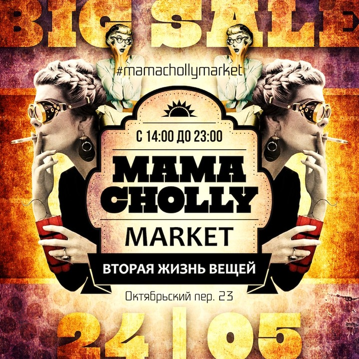24 ��� ��������� MAMA CHOLLY Market