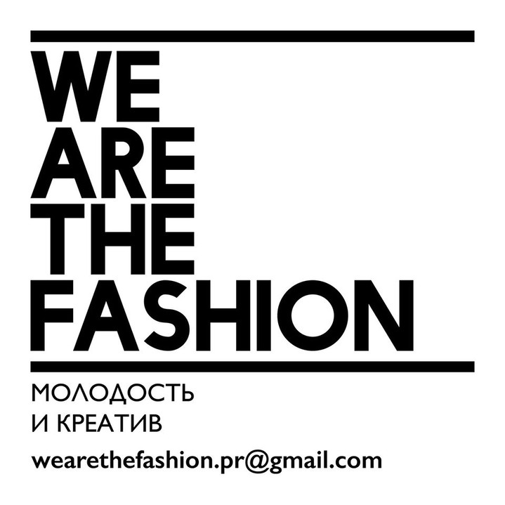 Фестиваль WE ARE THE FASHION объявляет конкурс среди молодых дизайнеров