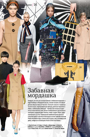 Fashion_trends