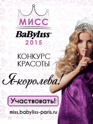 ���� BaByliss Paris 2015: �������� �������� �������