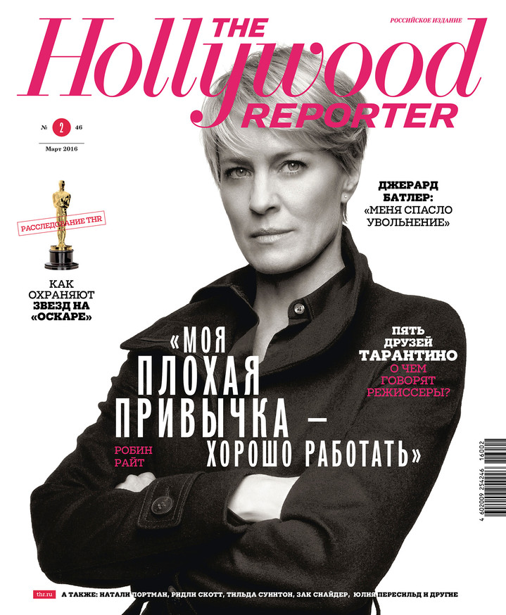 Мартовский номер российского издания The Hollywood Reporter