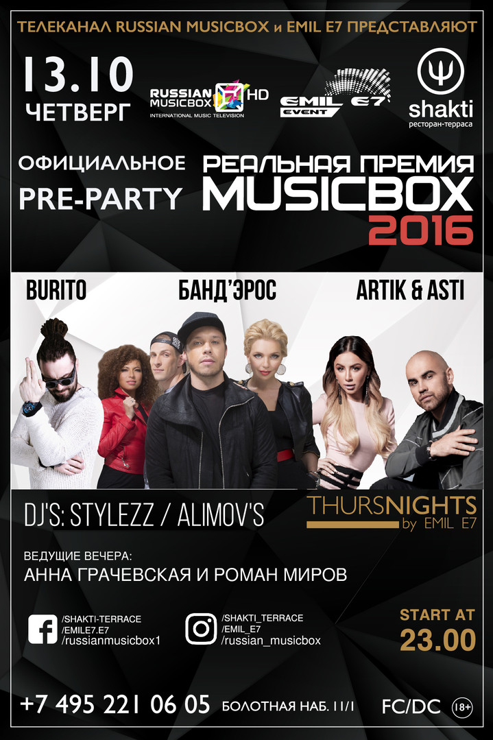 13 октября в Shakti Terrace: pre-party РЕАЛЬНОЙ ПРЕМИИ MUSICBOX 2016
