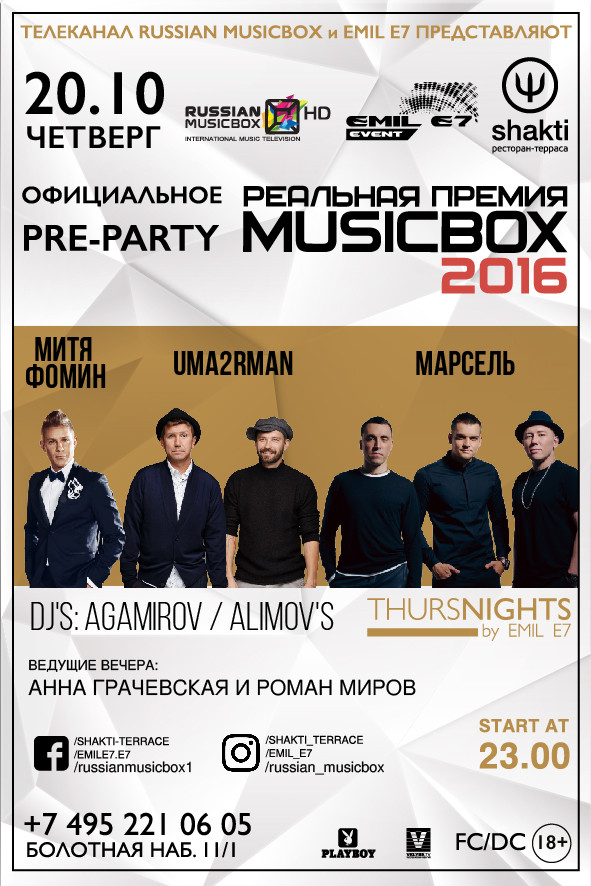 20 октября в Shakti Terrace: pre-party РЕАЛЬНОЙ ПРЕМИИ MUSICBOX 2016