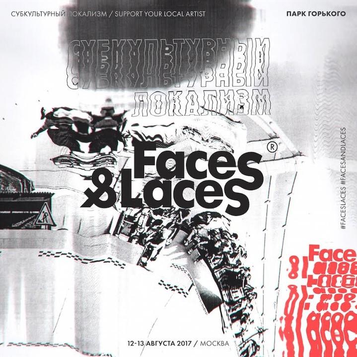 Faces&Laces-2017 пройдет 12 и13августа