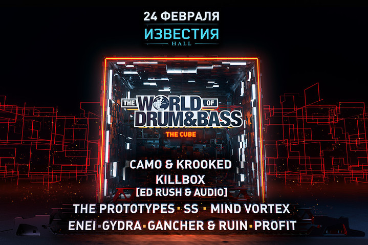 24 февраля World of Drum & Bass в Известия Hall