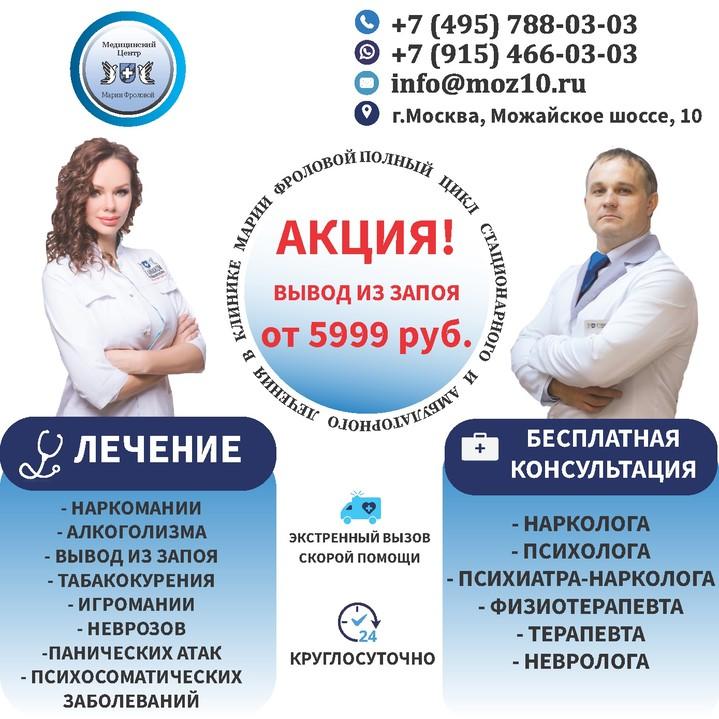 Клиника Марии Фроловой. Медицинский центр Марии Фроловой