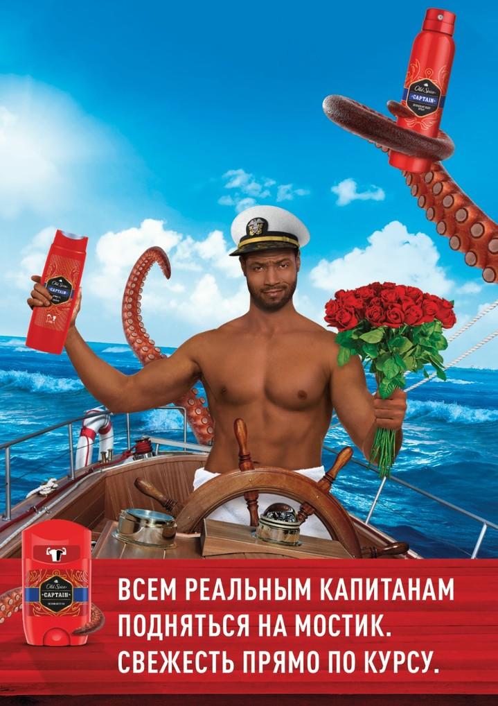 Новая коллекция дезодорантов Old Spice Captain: сила и свежесть моря
