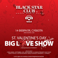 Black Star Club pres. St. Valentine's Day Фото
