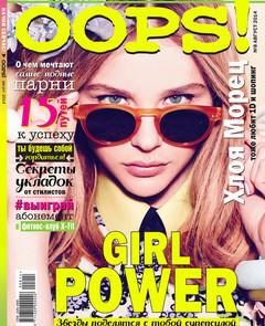 Августовский номер журнала OOPS!