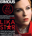 Lika Star Live concert in Moscow FAMOUS Club Фото