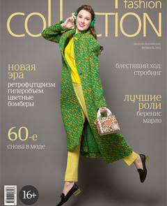 Fashion Collection � 120: ������ 2015