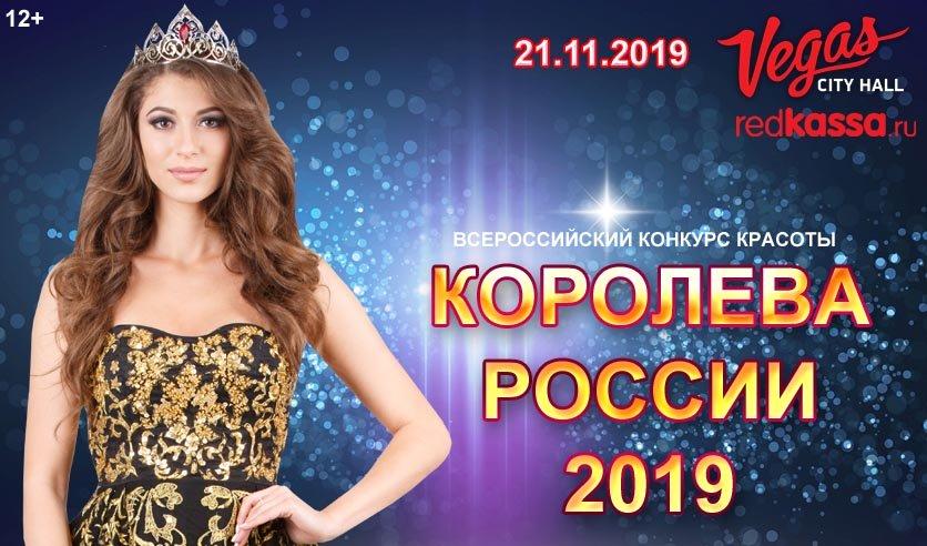 Фото: В ноябре пройдет финал Всероссийского конкурса красоты «Королева России 2019»
