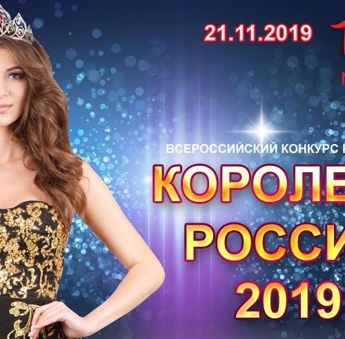 В ноябре пройдет финал Всероссийского конкурса красоты «Королева России 2019»