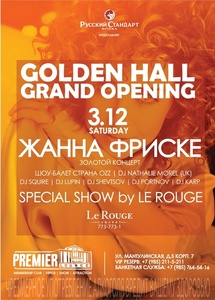 Golden hall. Grand opening. Part 2. в Premier Lounge Фото