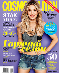 Июньский номер журнала Cosmopolitan