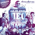 Вечеринка «Leo Birthday Party» в клубе Deep Dishes Фото