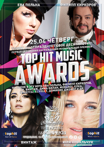 "Вечеринка ""Top Hit Music Awards"" в The Artist Club Фото"