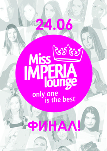Финал конкурса Miss Imperia Lounge в клубе Imperia Lounge Фото