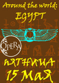 «Around the world: Egypt» в клубе Opera Фото
