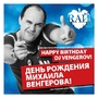 Вечеринка «Happy B-Day, DJ Vengerov!» в клубе «Rай» Фото