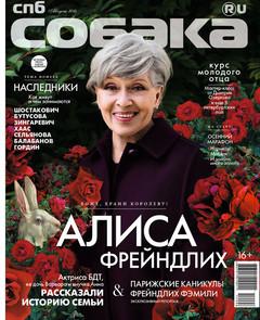 Августовский номер журнала Собака.ru