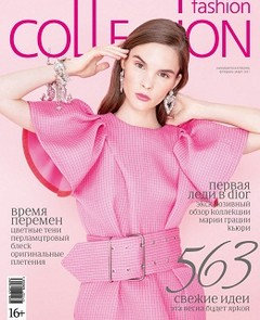 Fashion Collection март