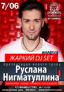 "Вечеринки ""NIGMATICA/Презентация нового трека Руслана Нигматуллина"" и ""Karpekin Party/Happy Birthday by Marine Ivakhova!"" в The Artist Club Фото"