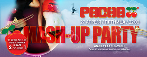 «Mash-Up Party» в Pacha Moscow  Фото