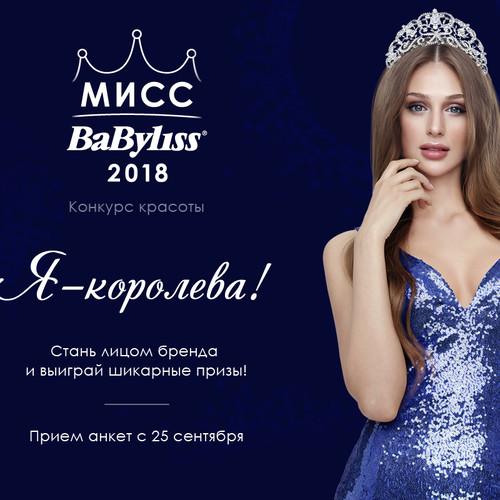 Участвуйте в конкурсе красоты МИСС BaByliss Paris 2018