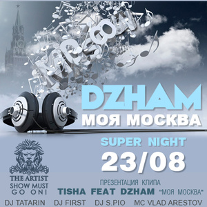 "Вечеринки ""DZHAM Моя Москва/SUPER NIGHT"" и ""DJ BAK$ (гр.ГРАДУСЫ)"" в The Artist Club Фото"