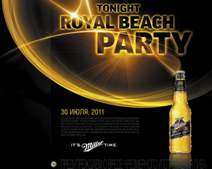 �Royal Beach Party� � Royal Bar ����