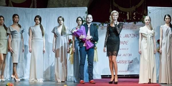 Вячеслав Зайцев не присутствовал на Неделе моды в башкирской столице