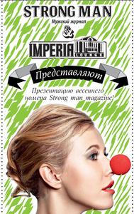 ����������� ��������� ������ ������� STRONG MAN � Imperia Lounge ����