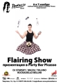 «Shine! Flairing Show!» в Party Bar Picasso Фото