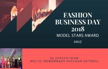Фото: 24 апреля пройдет Fashion Business Day 2018