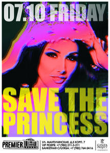 «Save the Princess» в Premier Lounge Фото