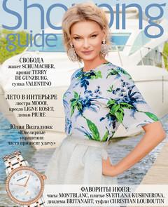 Июньский номер журнала Shopping Guide