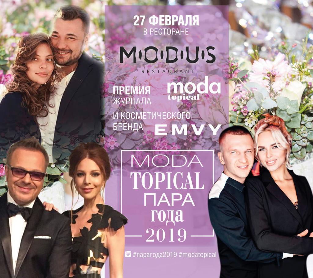 Фото: Журнал Moda topical представляет: 11-я ежегодная премия «Пара Года 2019»
