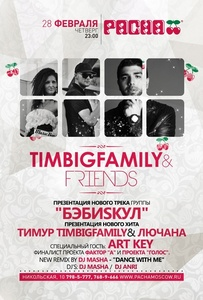 ��������� �TimBigFamily & Friends�, �Sweet Friday� � �Pacha Global: Africa� � Pacha Moscow ����