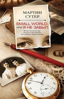 «Small World, или Я не забыл», Мартин Сутер