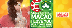 ��������� �Macao� � ����� Pacha Moscow ����