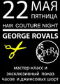 «Hair couture night» в клубе Opera Фото