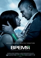 Время / In Time